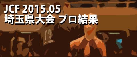 JCF 2015.05 埼玉県大会 プロ結果
