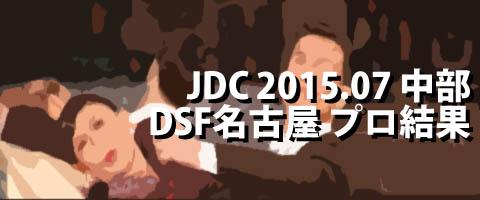 JDC 2015.07 中部ダンススポーツフェスティバルin名古屋 プロ結果