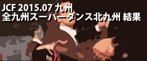 JCF 2015.07 全九州スーパーダンス競技大会in北九州 プロ結果