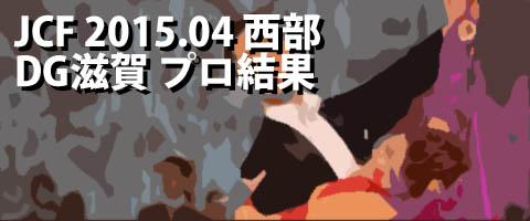 JCF 2015.04 西部 DG滋賀 プロ結果