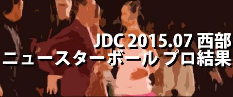 JDC 2015.07 ニュースターボールダンス選手権 プロ結果