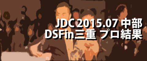 JDC 2015.07 中部ダンススポーツフェスティバルin三重 プロ結果