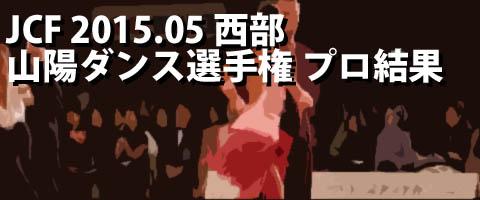 JCF 2015.05 山陽ダンス選手権大会 プロ結果