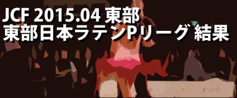 JCF 2015.04 東部日本ラテン選手権 パシフィックリーグ プロ結果