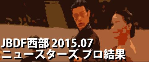 JBDF西部 2015.07 第44回ニュースターズダンス競技大会 プロ結果