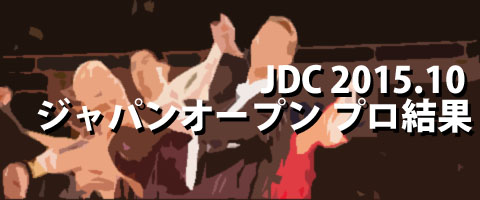 JDC 2015.10 ジャパンオープンダンス選手権大会 プロ結果