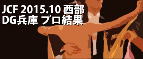 JCF 2015.10 ダンシングギャラクシー兵庫 プロ結果