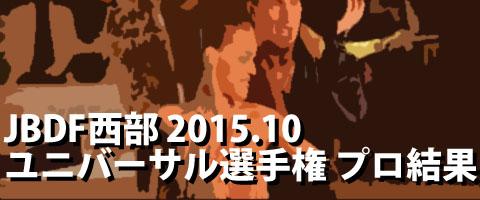JBDF西部 2015.10 ユニバーサルダンス選手権大会 プロ結果