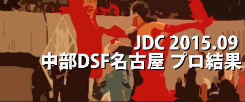 JDC 2015.09 中部ダンススポーツフェスティバルin名古屋 プロ結果