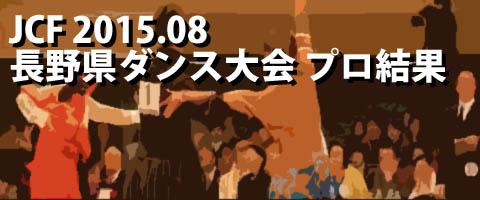 JCF 2015.08 長野県ダンス大会 プロ結果