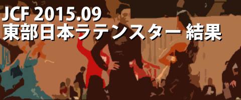 JCF 2015.09 東部日本ラテンスター選手権 プロ結果