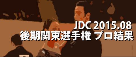JDC 2015.08 後期関東ダンス選手権大会 プロ結果