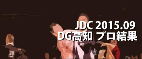 JDC 2015.09 ダンシンググランプリ高知 プロ結果