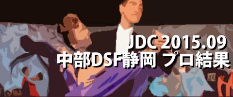 JDC 2015.09 中部ダンススポーツフェスティバルin静岡 プロ結果
