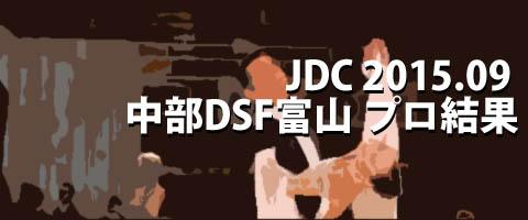 JDC 2015.09 中部DSフェスティバルin富山 プロ結果