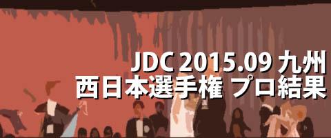 JDC 2015.09 九州 西日本ダンス選手権大会 プロ結果