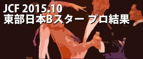 JCF 2015.10 東部日本ボールルームスター選手権 プロ結果