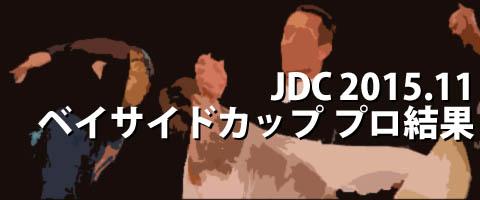 JDC 2015.11 ベイサイドカップダンス選手権大会 プロ結果
