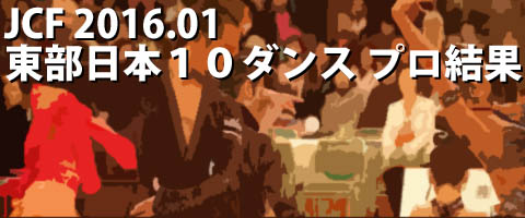 JCF 2016.01 東部日本10ダンス選手権 プロ結果