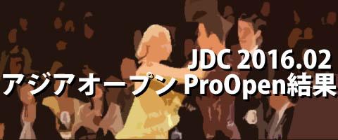 JDC 2016.02 アジアオープン プロオープン結果