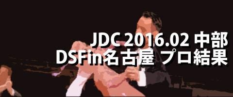 JDC 2016.02 中部ダンスフェスティバルin名古屋 プロ結果