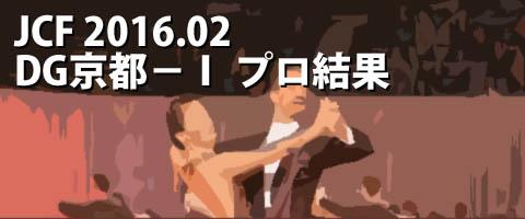 JCF 2016.02 ダンシングギャラクシー京都-Ⅰ プロ結果
