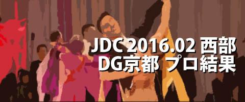 JDC 2016.02 ダンシンググランプリ京都 プロ結果
