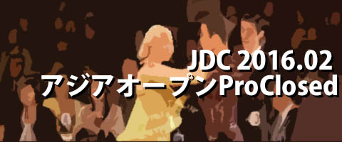 JDC 2016.02 アジアオープン プロクローズド結果