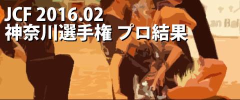 JCF 2016.02 神奈川選手権 プロ結果
