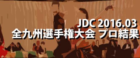 JDC 2016.03 全九州ダンス選手権大会 プロ結果