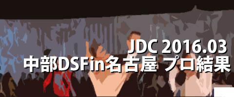JDC 2016.03 中部ダンススポーツフェスティバルin名古屋 プロ結果