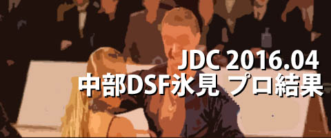 JDC 2016.04 中部ダンスフェスティバルin氷見 プロ結果