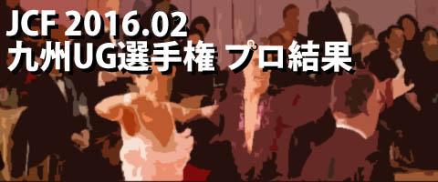 JCF 2016.02 九州ユニバーサルグランプリダンス選手権大会 プロ結果