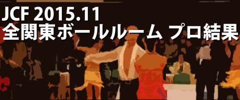 JCF 2015.11 全関東ボールルーム選手権 プロ結果
