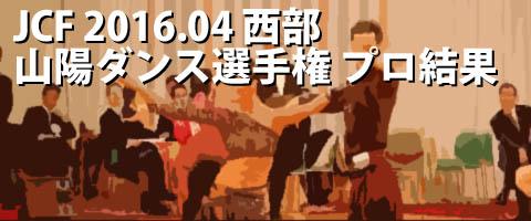 JCF 2016.04 山陽ダンス選手権大会 プロ結果