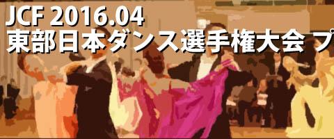 JCF 2016.04 東部日本ダンス選手権大会 プロ結果