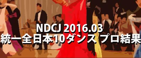 NDCJ 2016.03 統一全日本10ダンス プロ結果