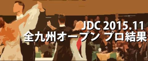 JDC 2015.11 全九州オープンダンス競技大会 プロ結果