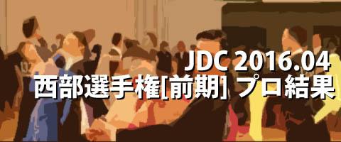 JDC 2016.04 西部ダンス選手権『前期』 プロ結果