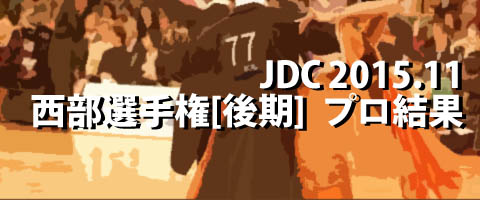 JDC 2015.11 西部ダンス選手権『後期』 プロ結果