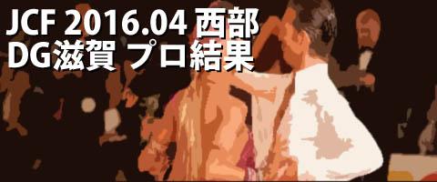 JCF 2016.04 ダンシングギャラクシー滋賀 プロ結果