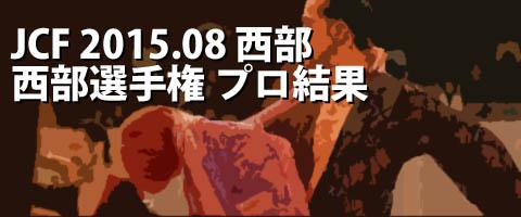 JCF 2015.08 西部日本ダンス選手権大会 プロ結果