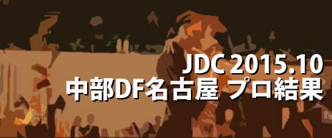 JDC 2015.10 中部ダンスフェスティバルin名古屋 プロ結果
