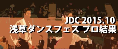 JDC 2015.10 浅草ダンスフェスティバル プロ結果