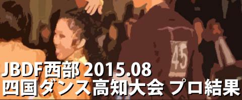 JBDF西部 2015.08 四国ダンス競技高知大会 プロ結果