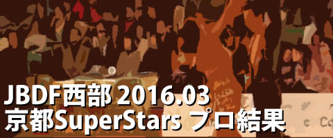 JBDF西部 2016.03 京都スーパースターズダンス競技大会 プロ結果