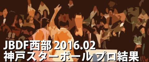 JBDF西部 2016.02 第77回神戸スターボールダンス競技大会 プロ結果