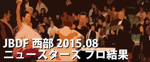 JBDF 西部 2015.08 ニュースターズダンス競技大会 プロ結果