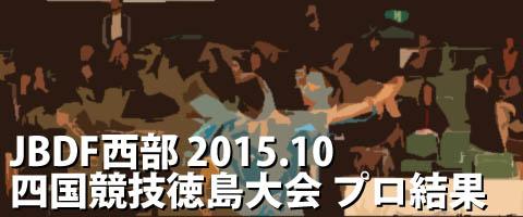 JBDF西部 2015.10 四国ダンス競技徳島大会 プロ結果