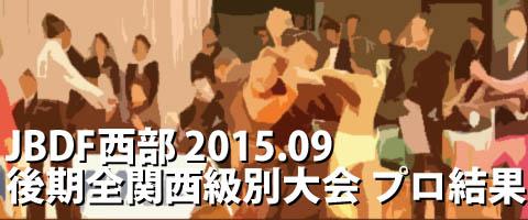 JBDF西部 2015.09 後期全関西級別ダンス競技大会 プロ結果